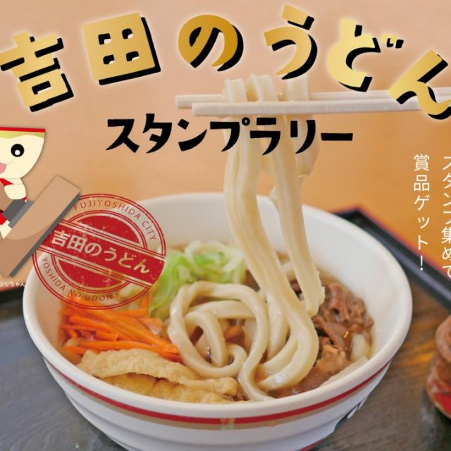 Yoshida's Udon Stamp Rally (Udon shop stamp collection lottery)